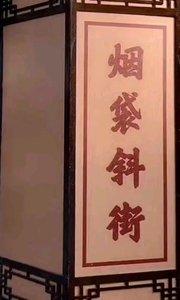 云旅游,逛逛大清早北京的烟袋斜街,相当有特点的胡同,在北京吃早餐点份面茶,相当好吃#户外进行时 #我的美食 #旅游 #北京