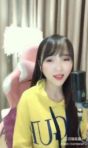 #花椒音乐人 #主播的高光时刻 @♬ 爱唱歌的小维 ?Music..1