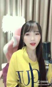#花椒音乐人 #主播的高光时刻 @♬ 爱唱歌的小维 ?Music..4