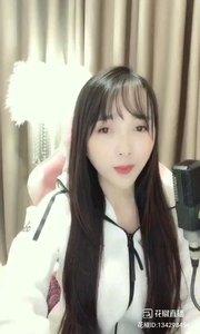 #花椒音乐人 #主播的高光时刻 @♬ 爱唱歌的小维 ?MV②
