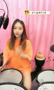 #花椒音乐人 @会打鼓的大橙子?? Music(3)