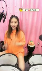 #花椒音乐人 @会打鼓的大橙子?? Music(6)
