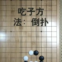 围棋吃子方法:倒扑
