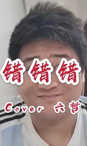 错错错(Cover 六哲)#花椒好声音