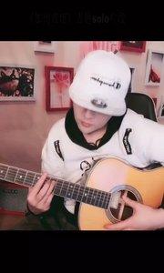 世界名曲《加州旅馆》吉他solo片段