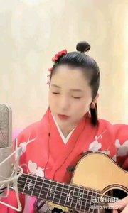 请欣赏音乐才女@爱唱歌的松叶叶 99955577?弹唱日语版《陪我看日出》#爱唱歌的松叶 #弹唱最治愈