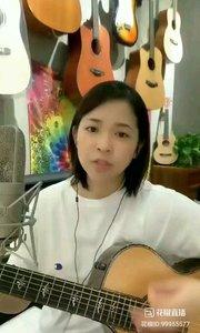 请欣赏音乐才女@爱唱歌的松叶叶 99955577?弹唱《恋曲1990》#爱唱歌的松叶 #花椒音乐人