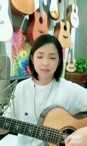 请欣赏音乐才女@爱唱歌的松叶叶 99955577?弹唱《外面的世界》#爱唱歌的松叶 #花椒音乐人