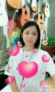 请欣赏音乐才女@爱唱歌的松叶叶 99955577深情演唱《我爱你中国》#爱唱歌的松叶 #花椒音乐人