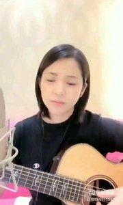 请欣赏音乐才女@爱唱歌的松叶叶 99955577?弹唱《输了你赢了世界又如何》#爱唱歌的松叶 #花椒音乐人