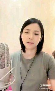 请欣赏音乐才女@爱唱歌的松叶叶 99955577《我爱你中国》#爱唱歌的松叶 #花椒音乐人