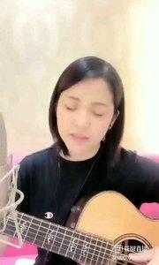 请欣赏音乐才女@爱唱歌的松叶叶 99955577?弹唱《恋恋红尘》#爱唱歌的松叶 #花椒音乐人