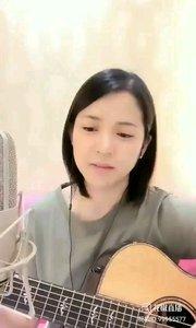 请欣赏音乐才女@爱唱歌的松叶叶 99955577吉他弹唱《光》#爱唱歌的松叶 #花椒音乐人