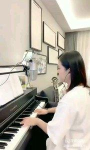 请欣赏音乐才女@爱唱歌的松叶叶 99955577钢琴弹唱《修炼爱情》#爱唱歌的松叶 #花椒音乐人