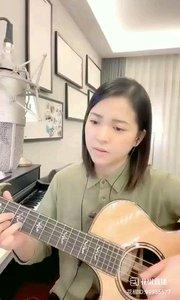 请欣赏音乐才女@爱唱歌的松叶叶 99955577?弹唱(周三的情书)#爱唱歌的松叶 #花椒音乐人