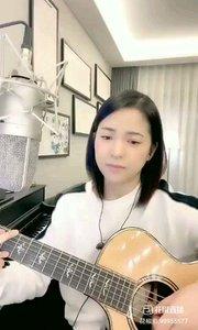 请欣赏音乐才女@爱唱歌的松叶叶 99955577吉他?弹唱《世界美好与你环环相扣》#爱唱歌的松叶 #花椒音乐人