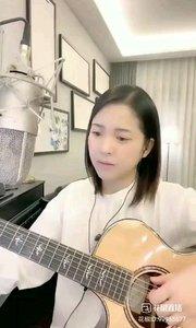@爱唱歌的松叶叶 吉他?弹唱《需要人陪》#爱唱歌的松叶 #花椒音乐人