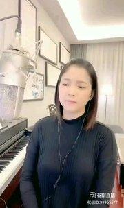 @爱唱歌的松叶叶 美声经典《绒花》#爱唱歌的松叶 #花椒音乐人
