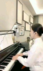 @爱唱歌的松叶叶 钢琴弹唱《忘记拥抱》#爱唱歌的松叶 #花椒音乐人