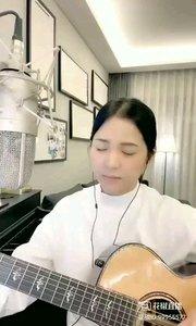 @爱唱歌的松叶叶 吉他?弹唱《给我一个理由忘记》#爱唱歌的松叶 #花椒音乐人