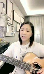 @爱唱歌的松叶叶 吉他?弹唱《南海姑娘》#爱唱歌的松叶 #花椒音乐人