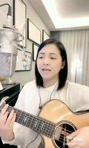 @爱唱歌的松叶叶 吉他弹唱《南山南》#爱唱歌的松叶 #花椒音乐人