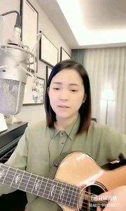 @爱唱歌的松叶叶 吉他?弹唱《南方姑娘》#爱唱歌的松叶 #花椒音乐人