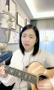 @爱唱歌的松叶叶 吉他弹唱《丫头》下#爱唱歌的松叶 #花椒音乐人