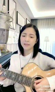 @爱唱歌的松叶叶 吉他弹唱《如果有来生》#爱唱歌的松叶 #花椒音乐人