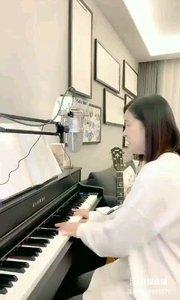 @爱唱歌的松叶叶 钢琴弹唱《为你我受冷风吹》下#爱唱歌的松叶 #花椒音乐人