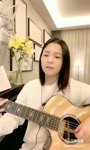 @爱唱歌的松叶叶 吉他?弹唱《张三的歌》#爱唱歌的松叶 #花椒音乐人