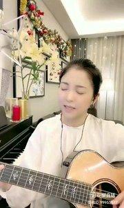 @松叶叶?? 吉他弹唱《往后余生》#爱唱歌的松叶 #花椒音乐人