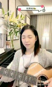 @松叶叶?? 吉他弹唱《遥远的你》#爱唱歌的松叶 #花椒音乐人 #主播的高光时刻