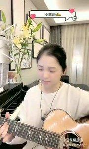@松叶叶?? 吉他弹唱《你若三冬》#爱唱歌的松叶 #花椒音乐人 #主播的高光时刻