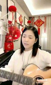 @松叶叶?? 吉他弹唱版《好运来》#爱唱歌的松叶 #花椒音乐人 #主播的高光时刻