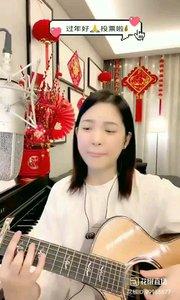 鼠年大吉!财神到!@松叶叶?? 吉他弹唱《财神到》#爱唱歌的松叶 #花椒音乐人 #花椒大拜年 #主播的高光时刻