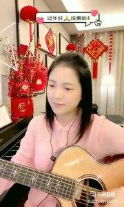 @松叶叶?? 吉他弹唱《南海姑娘》#爱唱歌的松叶 #花椒音乐人 #主播的高光时刻