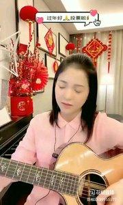 @松叶叶?? 吉他弹唱《当我想你的时候》#爱唱歌的松叶 #花椒音乐人 #主播的高光时刻