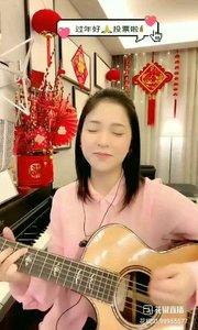 @松叶叶?? 吉他弹唱《财神到》#爱唱歌的松叶 #花椒音乐人 #主播的高光时刻