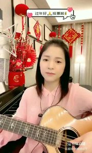@松叶叶?? 吉他弹唱《周三的情书》#爱唱歌的松叶 #花椒音乐人 #主播的高光时刻