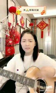 @松叶叶?? 吉他弹唱《平凡之路》#爱唱歌的松叶 #花椒音乐人 #主播的高光时刻