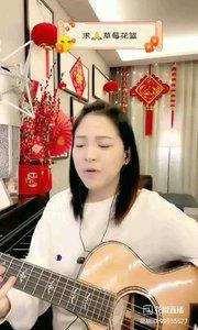 @松叶叶?? 吉他弹唱《一万次悲伤》#爱唱歌的松叶 #花椒音乐人 #主播的高光时刻