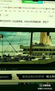 泰坦尼克號,短暫的經典,凝匯成傳說,愛你三千遍,不厭,再愛你三千年,永恒只到永遠,夢醒?