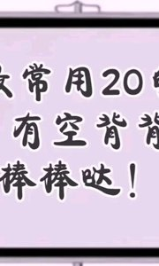 老外常用口语20句(下)有空背背,口语棒棒哒!