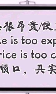 口语136价格很昂贵/便宜。你说对了嘛?