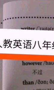 人教英语八年级