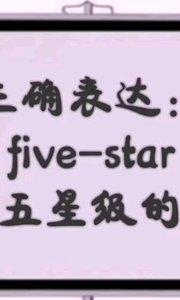 口语142 五星级酒店 five stars? 那就错的一塌糊涂。