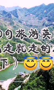 口语145 说走就走的旅行英语 (下)#魅力京郊彩叶节