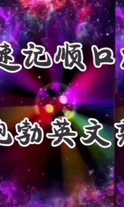 单词速记顺口溜 19#2019巅峰之战