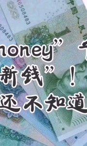 口语154 new money新钱?你就错了。